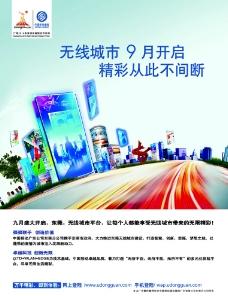 东莞电博会中国移动无线城市图片