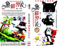 黑猫警长图片