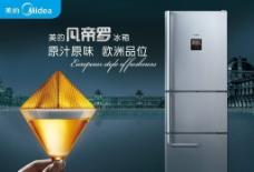 美的凡帝罗冰箱图片