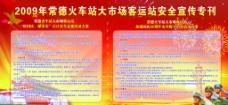 庆国庆 保安全 火车站大市场客运安全宣传专刊图片