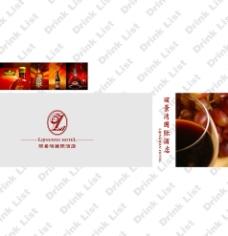 酒水单封二封三设计图片