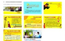 中国移动动感地带学子卡手册图片