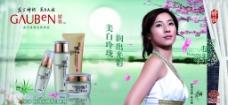 娇妆化妆品 横版图片