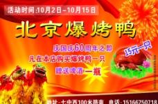北京爆烤鸭图片