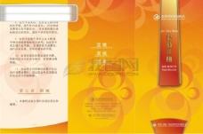 酒店会员手册  会员手册 画册设计 矢量素材