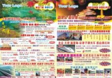 国庆节后旅游单张图片