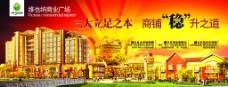 房地产商业广场户外广告牌图片