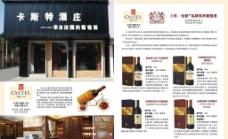 卡斯特酒庄广告设计图片