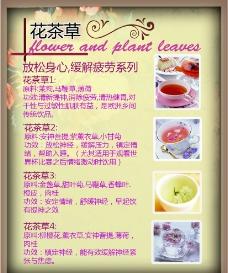 花茶菜单图片