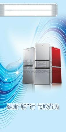 小天鹅冰箱