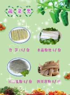 蔬菜类4图片