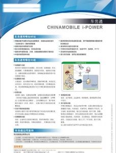 中国移动 动力100 车务通 dm单图片