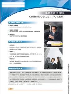 中国移动 集团v网 短号短信 dm单 背面图片