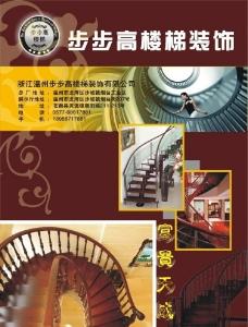 步步高楼梯装饰图片