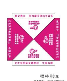 江西福林折叠帐篷制品厂 光友薯业帐篷版面图片