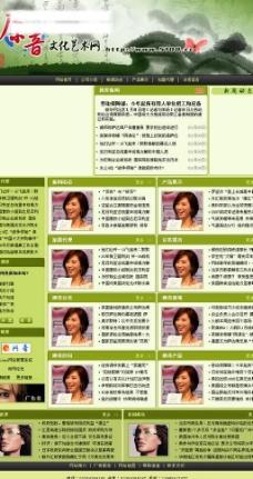 原音文化艺术网页头部图片