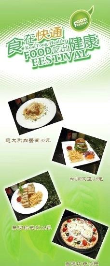 某酒店特色西餐的宣传海报图片