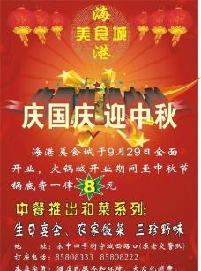 慶國慶迎中秋圖片