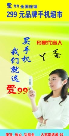 手機超市圖片
