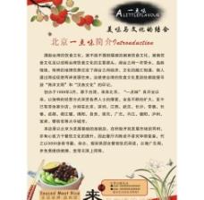 台湾餐厅简介图片