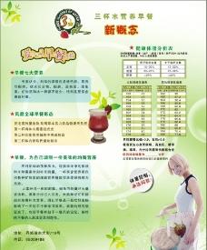 减肥广告图片
