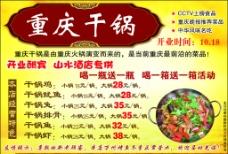 重庆干锅图片