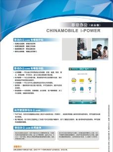 中国移动 移动办公 企业版 DM单 背面图片