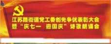 """庆七一 迎国庆""""表彰大会2图片"""