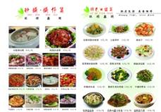 旺顺鑫阁菜谱9 10页图片