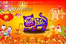 春节2010虎年图片