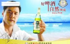 啤酒 澜沧江啤酒图片