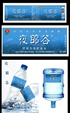 夜郎谷矿泉水桶装水标贴图片