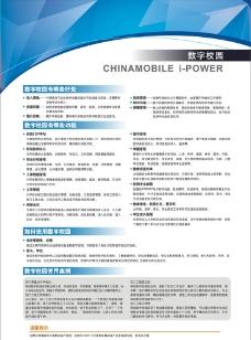 中国移动 动力100 数字校园 DM单背面图片