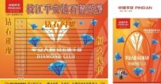 中國平安保險鉆石精英榜圖片