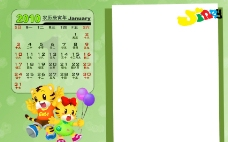 巧虎2010年历 1月图片