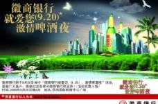 徽商银行半版广告图片