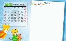 2010年历 巧虎 5月 月历图片