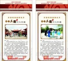 三国文化展板图片