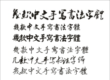 几款中文手写书法字体