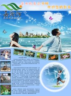 温泉宣传册首页图片