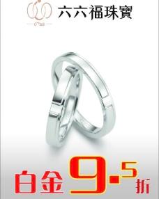 六六福珠宝 白金图片