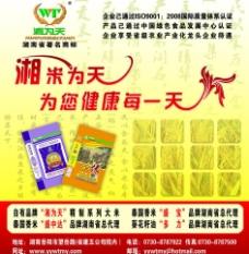 湘为天米业企业广告图片