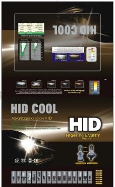 HIDCOOL包装图片