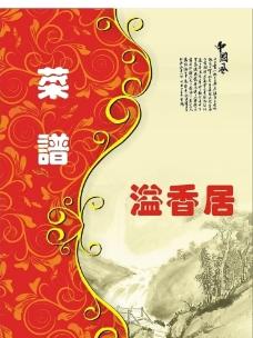 溢香居 花纹 中国风图片