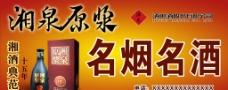 湘泉酒图片