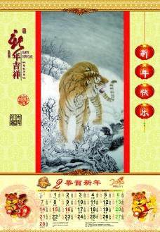 虎年 新年挂历图片