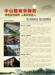 杭州南宋御街设计图片