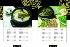 高档菜谱 菜单 内页风格设计图片
