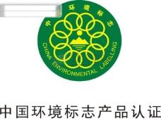 中国环境标志产品谁图