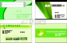 绿色环保(一)